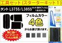 【キット付】 タント L375S / L385S カット済みカーフィルム スモークフィルム リアセット + スターターキット1(XK-29)