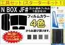 【キット付】 N-BOX ( N BOX NBOX エヌボックス ) JF1 JF2 カット済みカーフィルム リ