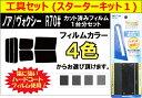 【キット付】 ノア / ヴォクシー ( NOAH VOXY ) R70 70系 カット済みカーフィルム リアセット スモークフィルム + スターターキット1(X...