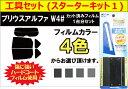 【キット付】 プリウスアルファ (プリウスα) W4 W40 40系 カット済みカーフィルム リアセット スモークフィルム + スターターキット1(XK-29)