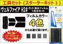 【キット付】 ヴェルファイア 20系 カット済みカーフィルム スモークフィルム リアセット + スターターキット1(XK-29)