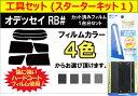 【キット付】 オデッセイ RB1 / RB2 カット済みカーフィルム スモークフィルム リアセット + スターターキット1(XK-29)
