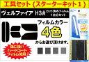 【キット付】 ヴェルファイア 30系 カット済みカーフィルム スモークフィルム リアセット + スターターキット1(XK-29)