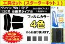 【キット付】 ヴィッツ (Vitz) 5ドア P130系 ※後期タイプ※ カット済みカーフィルム リアセット スモークフィルム スターターキット1(XK-29)