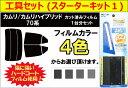 【キット付】カムリ 70系カット済みカーフィルム スターターキット1(XK-29) リアセット スモークフィルム 車 窓 日よけ 日差しよけ UVカット (99 ) カット済み カーフィルム ( カットフィルム リヤセット リヤーセット リアーセット )