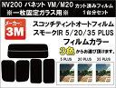 高品質 断熱 3M (スリーエム) スコッチティント オートフィルム スモークIR 05 / 20 / 35 PLUS ニッサン NV200 バネット VM/M20 ※1枚物固定ガラス用※ カット済みカーフィルム リアセット スモークフィルム