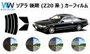 ソアラ 後期 (MZ20 21/GZ20) カット済みカーフィルム リアセット スモークフィルム 車 窓 日よけ UVカット (99 ) カット済み カーフィルム ( カットフィルム リヤセット) 車検対応
