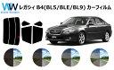 レガシィ B4 (BL5/BLE/BL9) カット済みカーフィルム リアセット スモークフィルム 車 窓 日よけ UVカット (99%) カット済み カーフィルム ( カットフィルム リヤセット リヤーセット リアーセット )