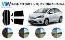 ホンダ フィット FIT (GR1/GR2//GR3/GR4/GR5/GR6/GR7/GR8) 車種別 カット済みカーフィルム リアセット スモークフィルム 車 窓 日よけ UVカット (99%) カットフィルム 車検対応