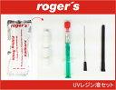 roger's(ロジャース)社 フロントガラス リペア補修用 UVレジン液セット