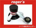 roger's(ロジャース)社 フロントガラス リペア補修用 レジン液注入固定ホルダー