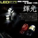 テール ブレーキ ウインカー T20 LEDバルブ/T20ショート HPW7.5wSMD プロジェクターレンズ W球 ホワイト 10P09Jul16