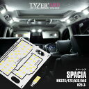 LYZER LED ルームランプ【安心の3年保証付き】MK32S スペーシア LYZER LED ルームランプセット 3ピース 10P09Jul16