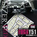 LYZER LED ルームランプ【安心の3年保証付き】Y51 フーガ/FUGA LYZER LED ルームランプセット 9ピース 10P09Jul16
