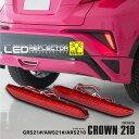 210系 クラウン AWS/GRS 210 H24.12〜 ポジション ブレーキランプ連動 LED リフレクター ※車検非対応 【Type-B】210 クラウン