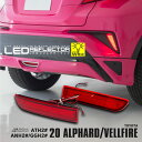 20系 アルファード G X ヴェルファイア V X ポジション ブレーキランプ連動 LED リフレクター ※車検非対応 【Type-A】