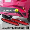 20系 アルファード S ヴェルファイア Z ポジション ブレーキランプ連動 LED リフレクター ※車検非対応 【Type-B】