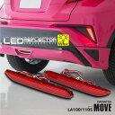 ムーヴ カスタム LA100S 110S H22.12〜 ポジション ブレーキランプ連動 LED リフレクター ※車検非対応 【Type-B】