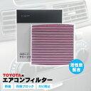 ハリアー ZSU60系 専用 エアコンフィルター / クリーンフィルター / エアーフィルター 【 ...