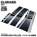 【廃盤/保証無/在庫1点限り】 エルグランド E52系 14P ステンレス ピラー【ブラック/ 800】バイザー無用/3D R加工//送料無料