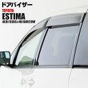 エスティマ 50 H18.1〜 クリアブラック ドアバイザー サイドドアバイザー 10P09Jul16■フロント×2 ■リア×2 ドアバイザー サイドドアバイザー 10P09Jul16