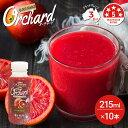 コールドプレスジュース Wow Orchard コールドプレスオーチャード ブラッドオレンジ果汁 (215ml/10本入)