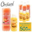 15%OFF コールドプレスジュース Wow Orchard コールドプレスオーチャード ピンクグレープフルーツ(1000ml)・オレンジ(215ml)ミックスセット (各4本入)