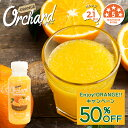 50%OFF コールドプレスジュース Wow Orchard コールドプレスオーチャード オレンジ果汁 オレンジジュース フルーツジュース ジュース 無添加(215ml/10本入)