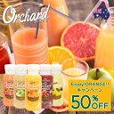 50%OFF コールドプレスジュース Wow Orchard コールドプレスオーチャード 5種類セット フルーツジュース ジュース 無添加(215ml/10本入)