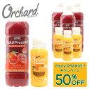 15%OFF コールドプレスジュース Wow Orchard コールドプレスオーチャード ブラッドオレンジ(1000ml)・オレンジ(215ml)ミックスセット (各4本入)