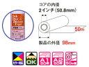 桜井「CAD用インクジェット用紙 普通紙70」610mm×50m巻(IJS600Y)