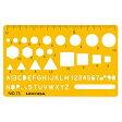 UCHIDA「テンプレート(1-843-0075)」No.75 カードサイズ定規