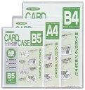 マンモス「環境対応カードケース(HCPS-A5)」A5サイズ
