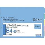 コクヨ「カラー仕切カード(ファイル用)5山見出し」B4-E(シキ-69N)