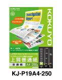 コクヨ「インクジェットプリンタ用紙(上質普通紙)A4 250枚」(KJ-P19A4-250)