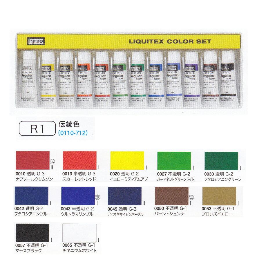 リキテックス「アクリル絵具(レギュラータイプ・10mlチューブ)伝統色・12色セット」(0110-712)