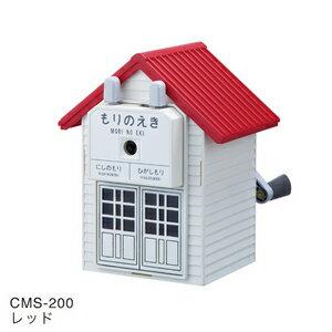 カール事務機 鉛筆削り もりのえき レッド CMS-200-R