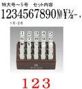 サンビー「エンドレススタンプ・1号(数字・明朝体・15本入)」(EN-S1)