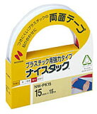 ニチバン「ナイスタック?両面テープ(プラスチック用)」15mm幅?大巻(NW-PK15)