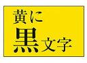 カシオ「ネームランドテープ(XR-18YW)」