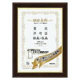 コクヨ「賞状額縁・金飾(軽量タイプ・スタンド付き)」賞状A4大サイズ(カ-518)
