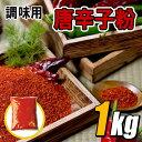 【バーゲンセール】韓国産 唐辛子粉 調味用 1kg 無地タイプ コチュガル 韓国調味料 韓国食品