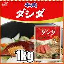 【バーゲンセール】CJ 牛肉ダシダ 1kg 牛肉出し ダシダスープ 牛肉だしの素 韓国調味料 韓国食品