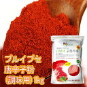 【プルイプセ】唐辛子粉(調味用:1kg)x1袋/韓国食品/韓国調味料/韓国食品/韓国食材/キ