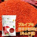 【プルイプセ】唐辛子粉(キムチ用:500g)x1袋/韓国食品/韓国調味料/韓国食品/韓国食材
