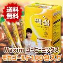 【送料無料】★Maxim Coffee Mix モカゴールドx1箱(100包入り)★コーヒーミックス/コーヒー/スティックコーヒー/インスタントコーヒー/韓国コーヒー