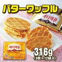 【秋バーゲンセール】CROWN バターワッフル 316g(3枚×12袋入り) お菓子 / 韓国食材 / バターワプル / スナック / おつまみ / 韓国産 / 韓国菓子