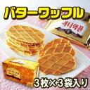 バターワッフル(小)x1箱/お菓子/韓国食材/バターワプル/スナック/おつまみ/韓国産/韓国菓子/CROWN
