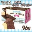 MarketO リアル チョコクラッカー 96g お菓子/韓国食材/スナック/おつまみ/韓国産/韓国菓子/韓国お土産