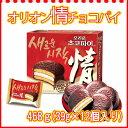 オリオン「情」チョコパイ 468g(39g×12個) 韓国食品 お菓子 ❤マシュマロをサンドしたスポンジをチョコレートでコーティングした韓国チョコ...